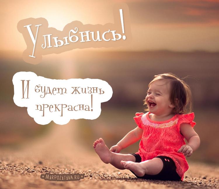 Улыбнись! И будет жизнь прекрасна!