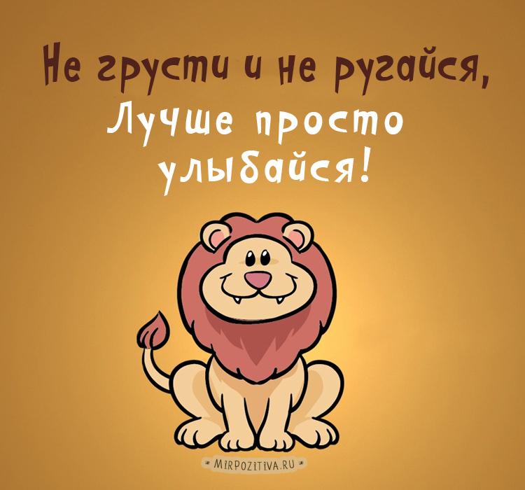 лев, не грусти и не ругайся, лучше просто улыбайся