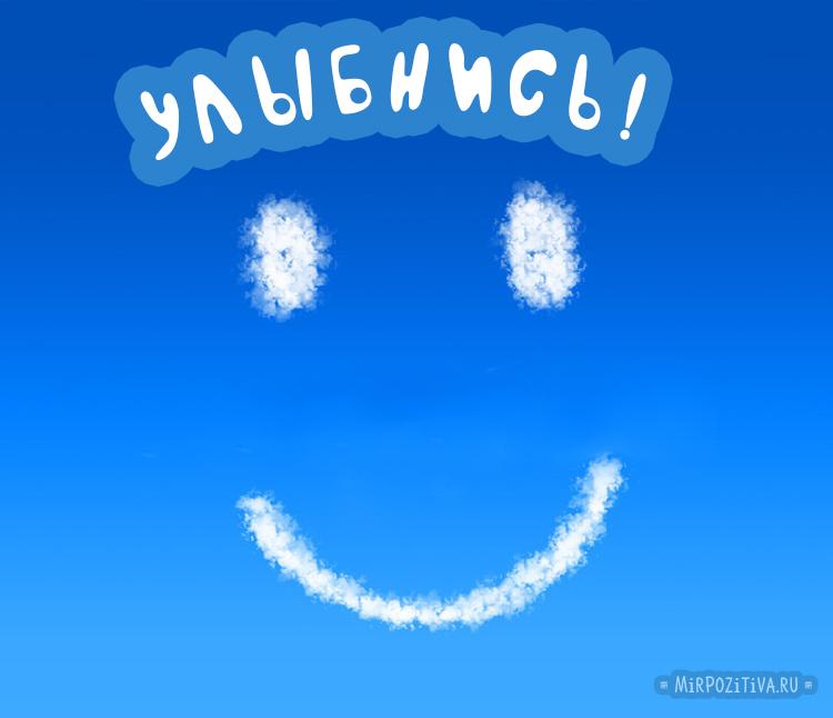 облако-смайлик, улыбнись