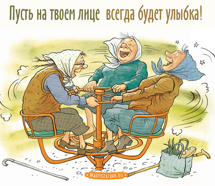 бабушки на карусели, Пусть на твоем лице всегда будет улыбка