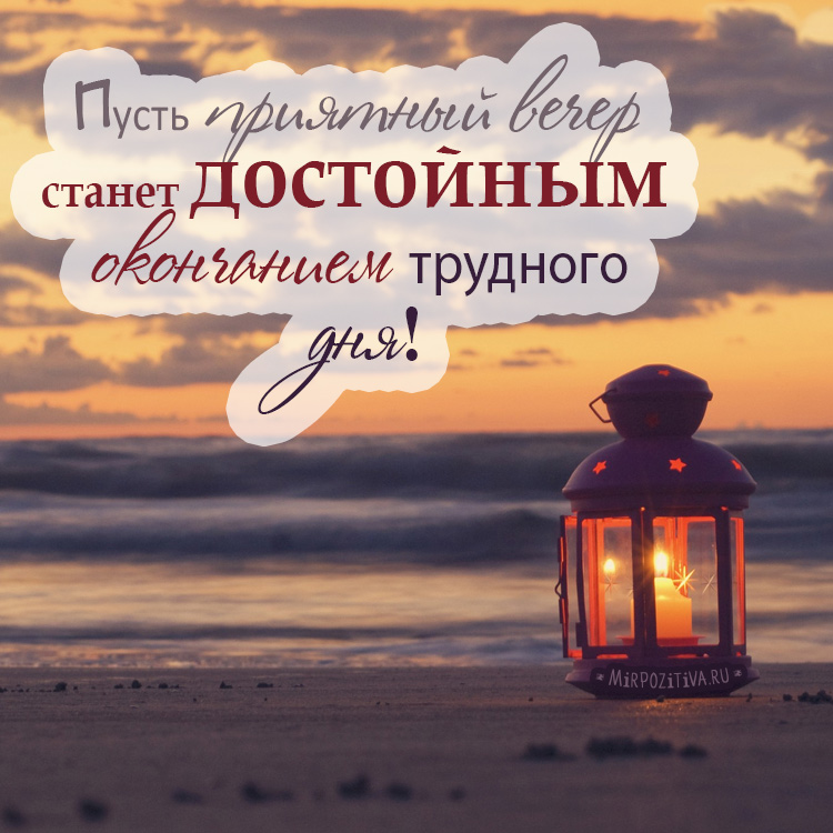 Красивые картинки с пожеланиями доброго вечера и прекрасного настроения