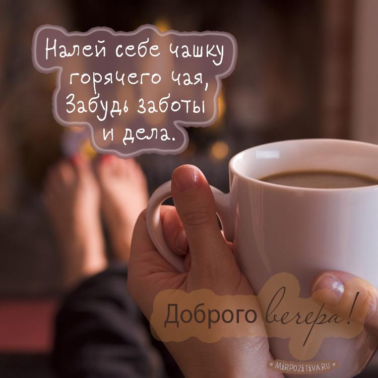 Налей себе чашку горячего чая, Забудь заботы и дела.