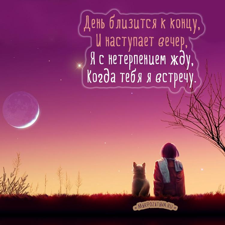 День близится к концу, И наступает вечер, Я с нетерпением жду, Когда тебя я встречу