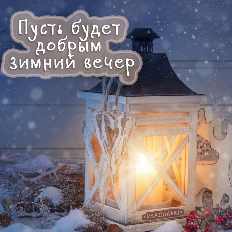 Пусть будет добрым зимний вечер
