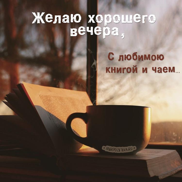 Желаю хорошего вечера, С любимою книгой и чаем