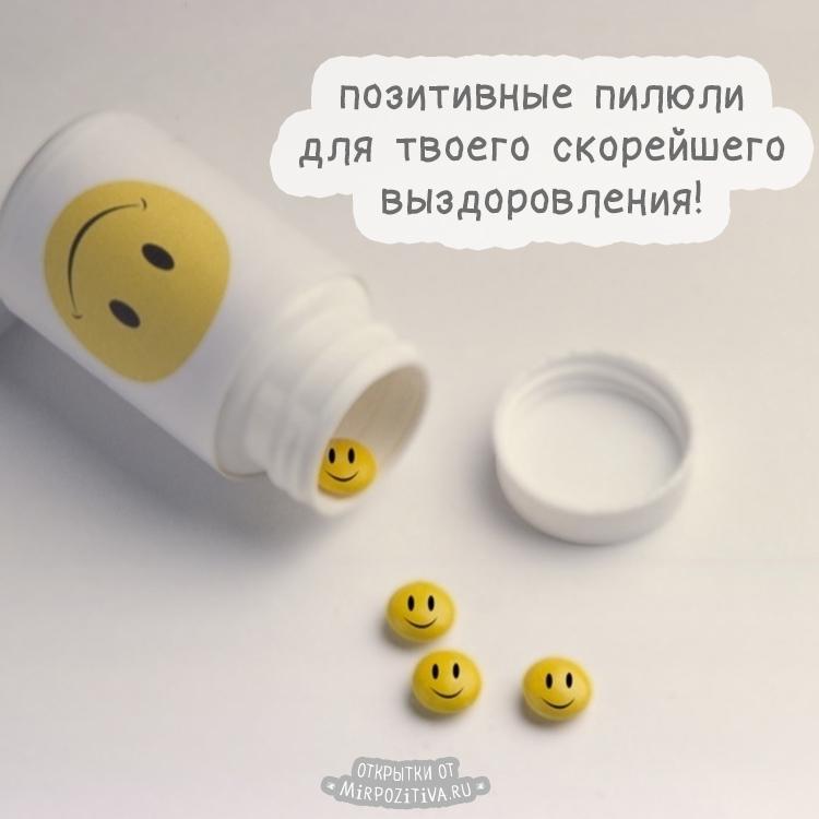 позитивные пилюли для твоего скорейшего выздоровления!