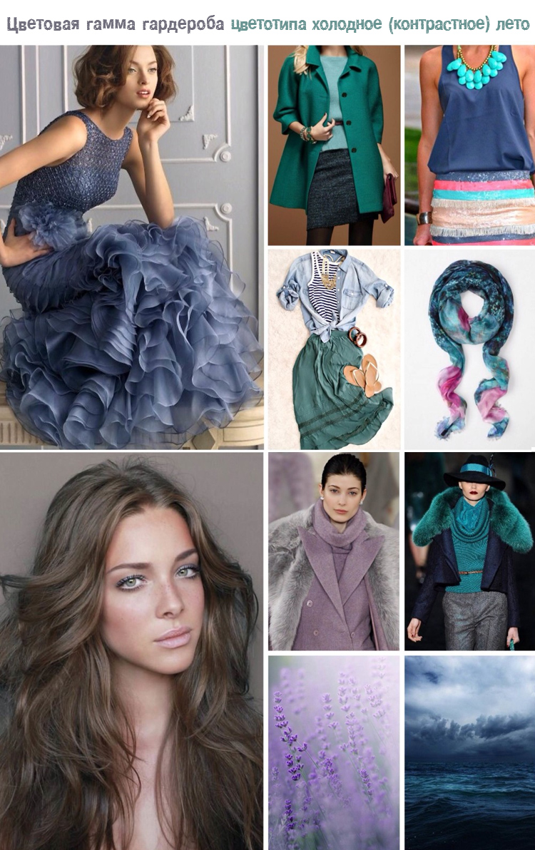 цветовая гамма гардероба цветотипа холодное лето