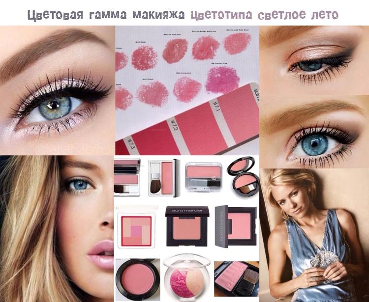 макияж светлое лето