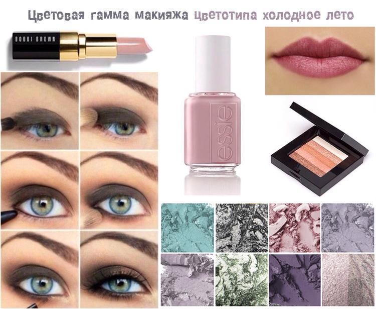 макияж холодное лето