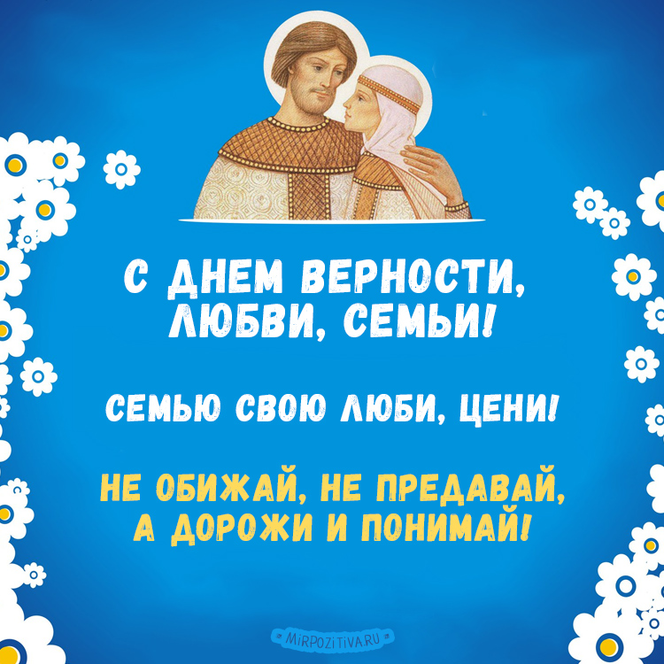 С Днем верности, любви, семьи! Семью свою люби, цени, Не обижай, не предавай, А дорожи и понимай.