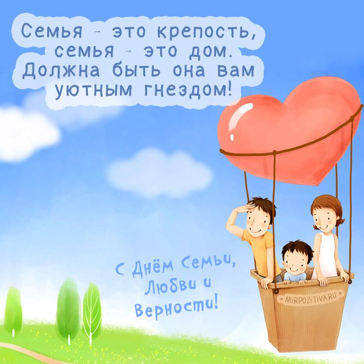 Семья — это крепость, семья — это дом. Должна быть она вам уютным гнездом!