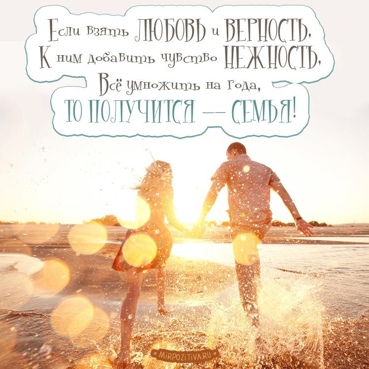 Если взять Любовь и верность, К ним добавить Чувство нежность, Всё умножить На года, То получится — Семья!