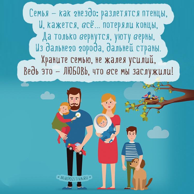Семья — как гнездо: разлетятся птенцы, И, кажется, все, потеряли концы, Да только вернутся, уюту верны, Из дальнего города, дальней страны.