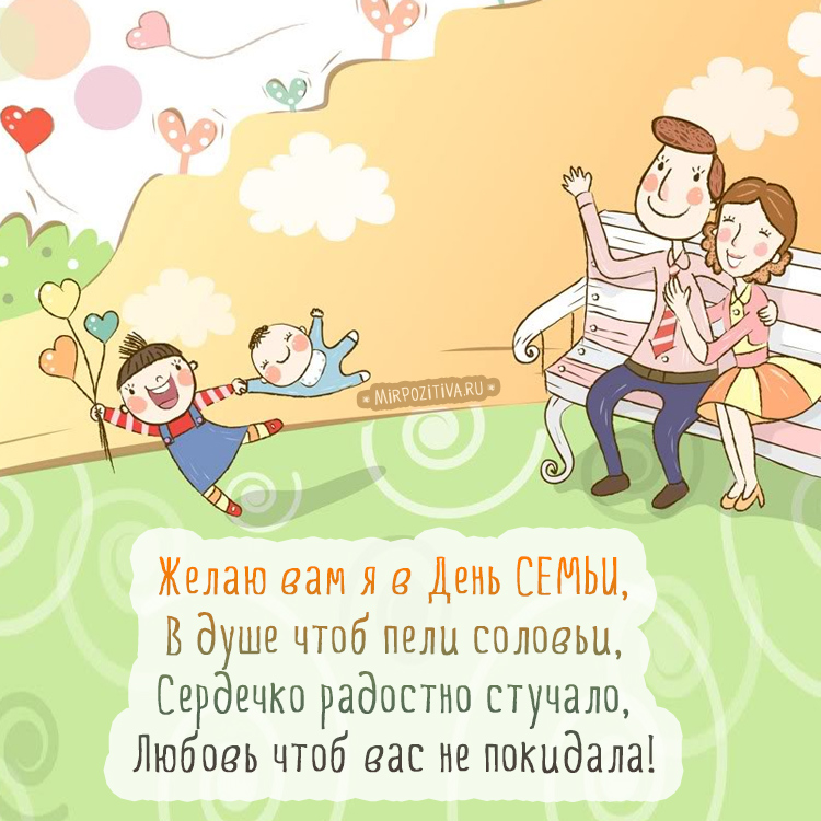 Желаю вам я в День семьи, В душе чтоб пели соловьи