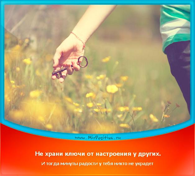 позитивчик дня: Не храни ключи от настроения у других. И тогда минуты радости у тебя никто не украдет