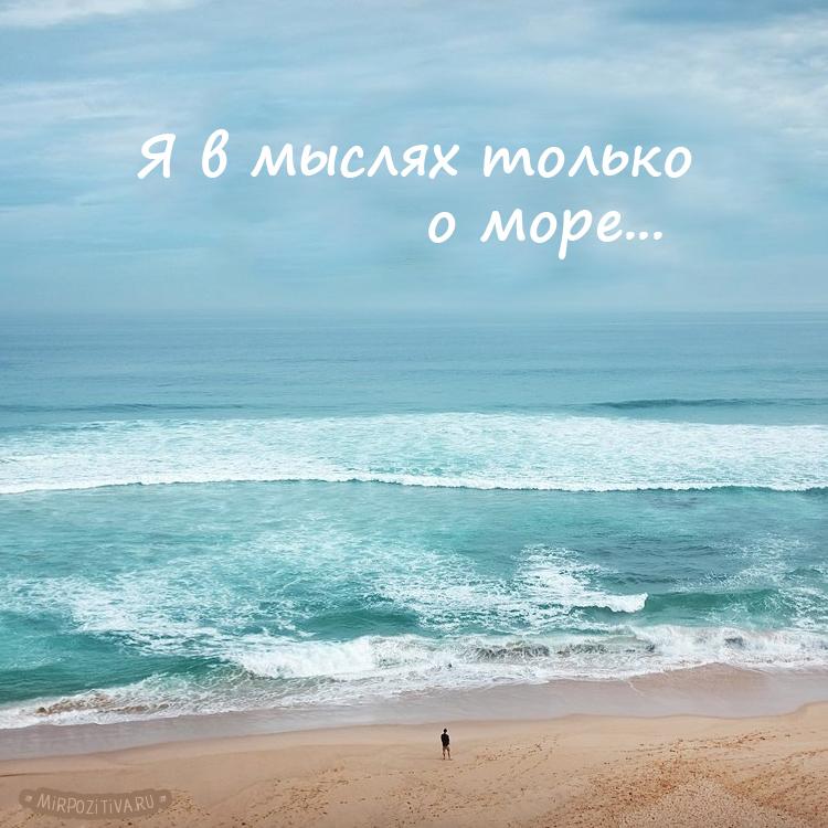 Я в мыслях только о море..