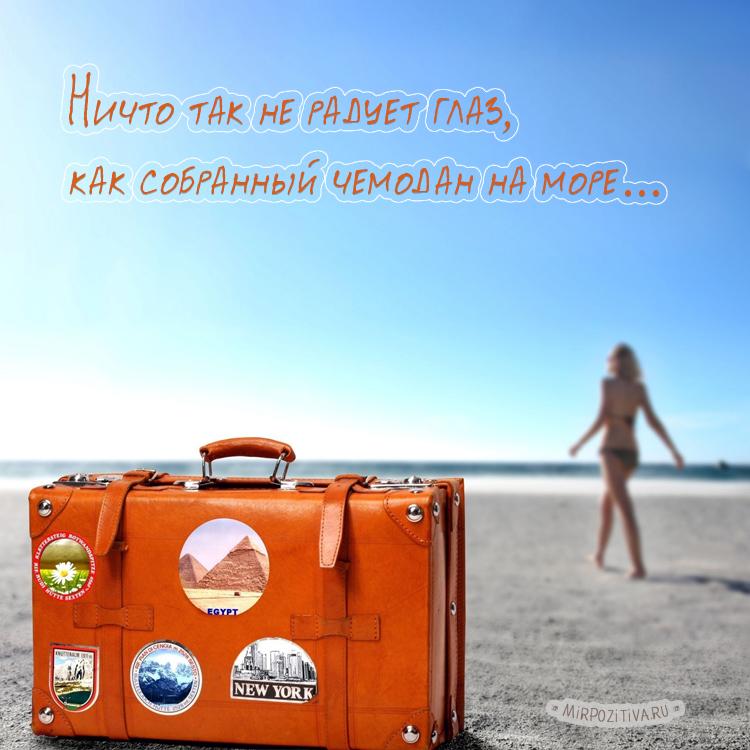 Ничто так не радует глаз, как собранный чемодан на море…