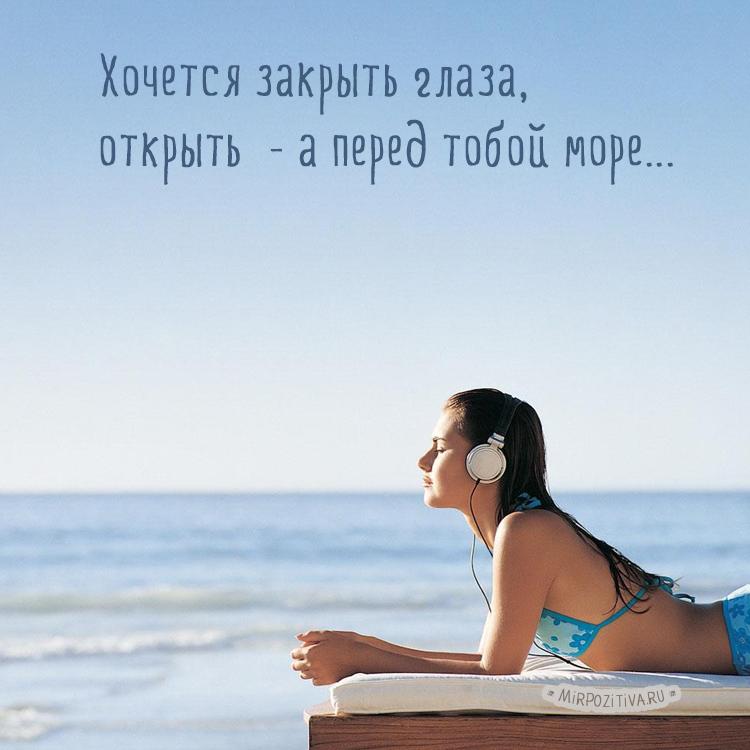 Хочется закрыть глаза, открыть - а перед тобой море...