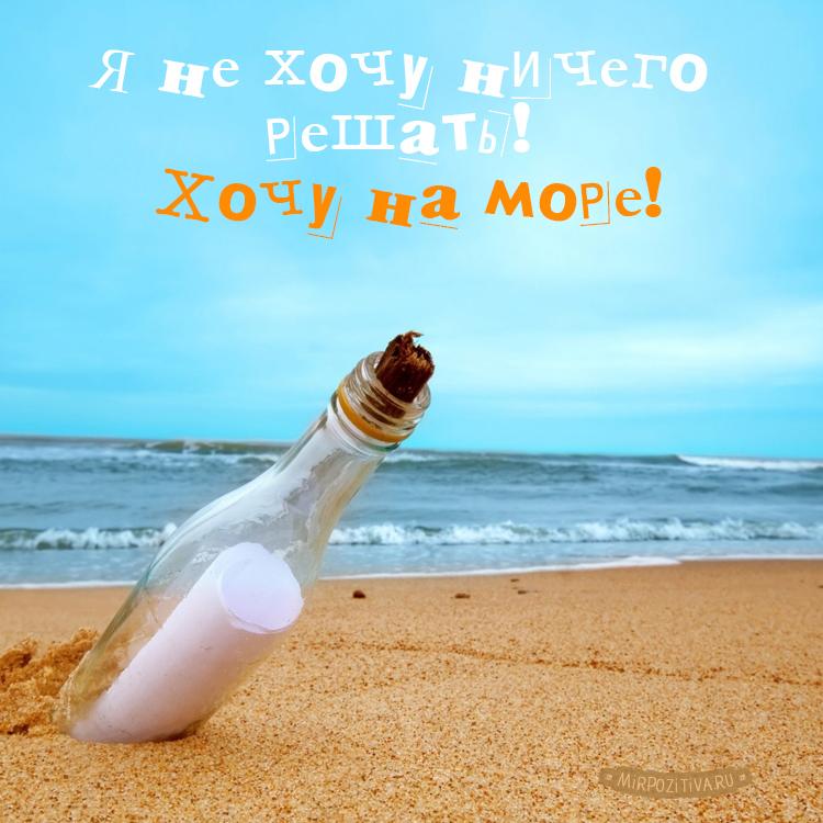 Я не хочу ничего не решать! Хочу на море!