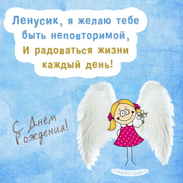 Ленусик, я желаю тебе быть неповторимой, И радоваться жизни каждый день! С днём рождения