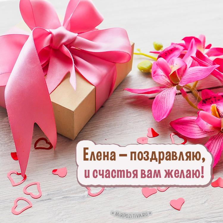 Елена — поздравляю, и счастья вам желаю!