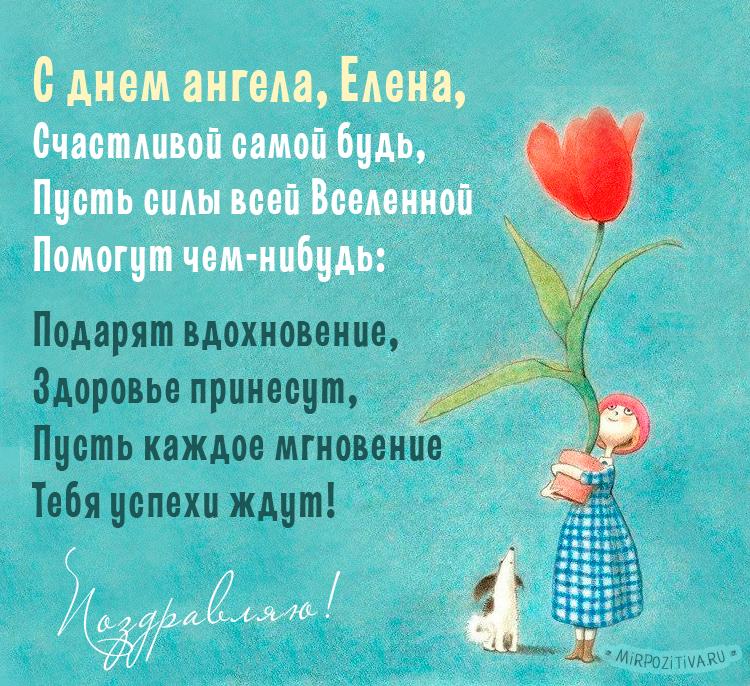 С днем ангела, Елена, Счастливой самой будь, Пусть силы всей Вселенной Помогут чем-нибудь