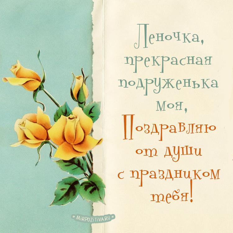 Леночка Прекрасная, подруженька моя, Поздравляю от души с праздником тебя!