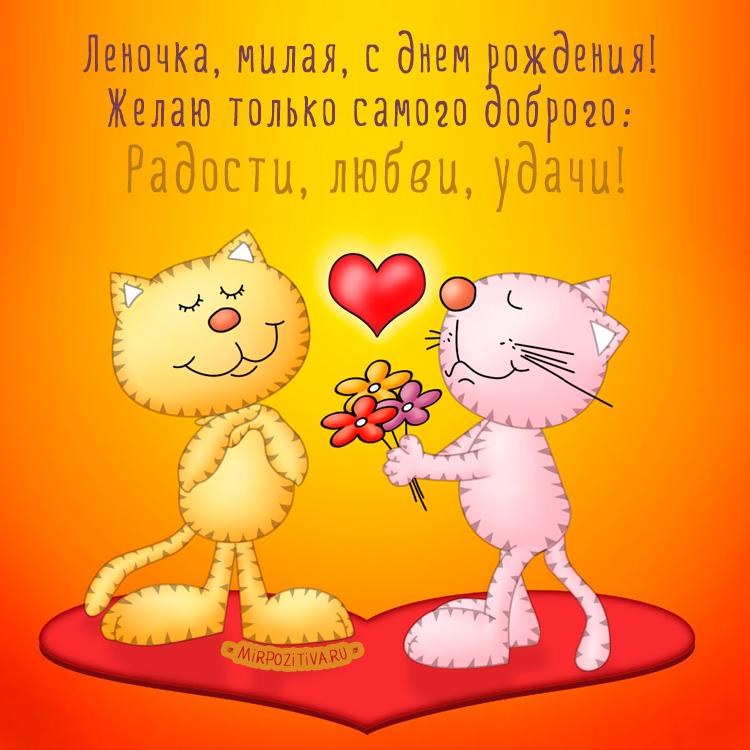 Леночка милая, с днем рождения! Желаю только самого доброго: Радости, любви, удачи!