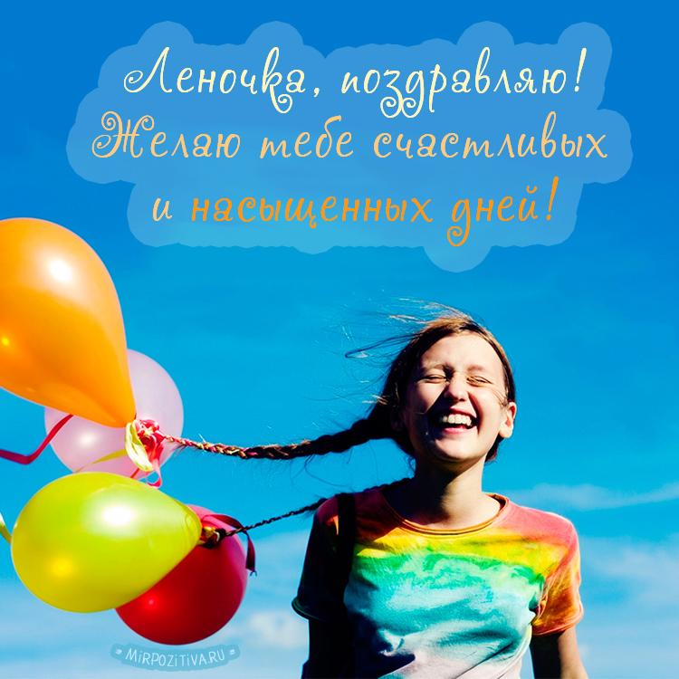 Леночка, поздравляю! Желаю тебе счастливых и насыщенных дней!