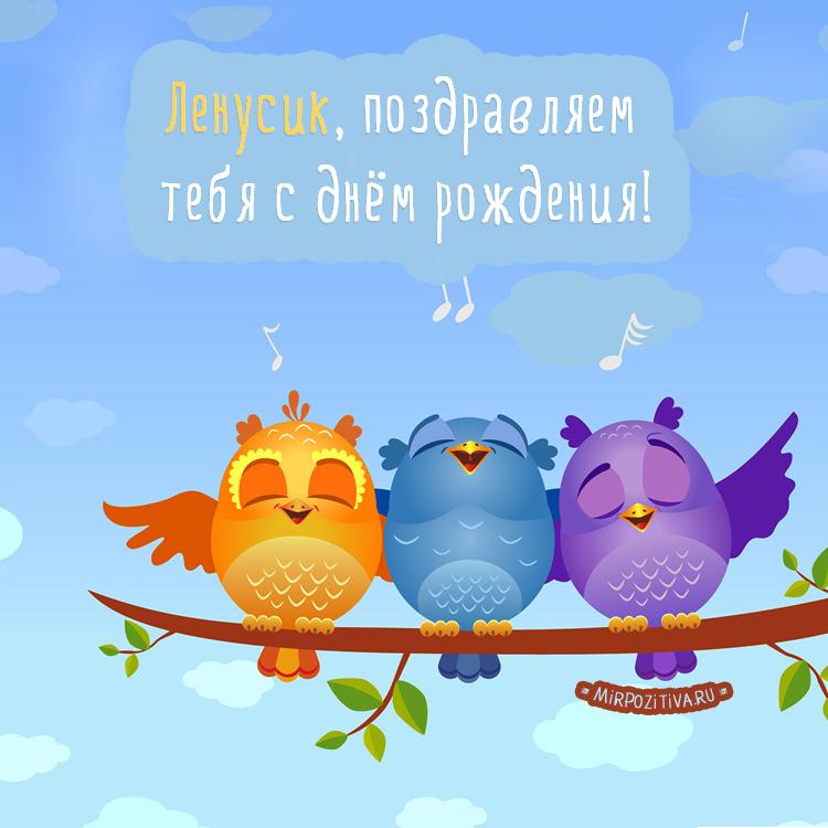 птички поют на ветке: Ленусик, поздравляем тебя с днём рождения!