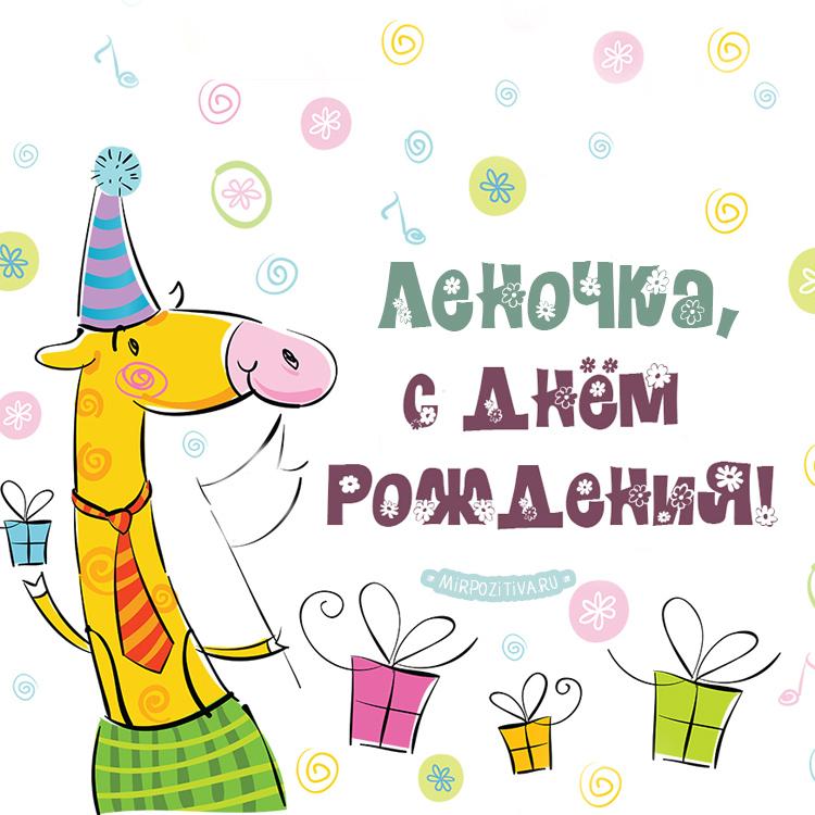 с днем рождения, лена