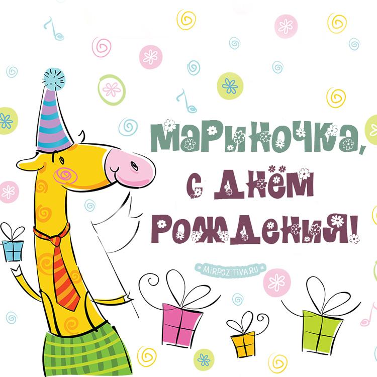 Мариночка, с днем рождения