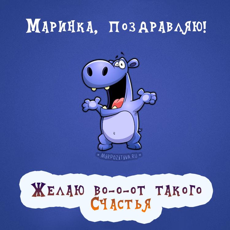 бегемотик, Маринка, поздравляю!