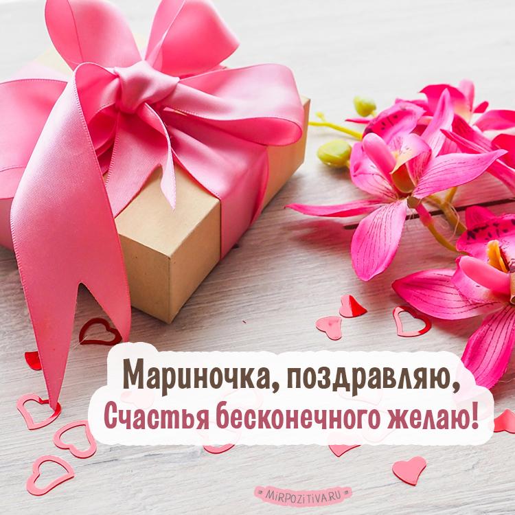 Мариночка, поздравляю, Счастья бесконечного желаю!