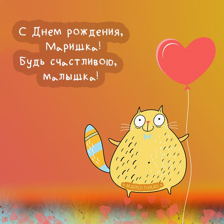 С Днем рождения, Маришка! Будь счастливою, малышка!