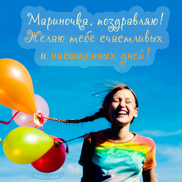 Мариночка, поздравляю! Желаю тебе счастливых и насыщенных дней!