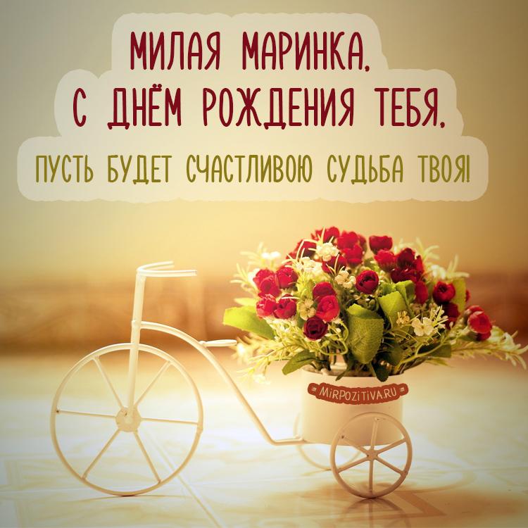 Милая Маринка, с днём рождения тебя, Пусть будет счастливою судьба твоя