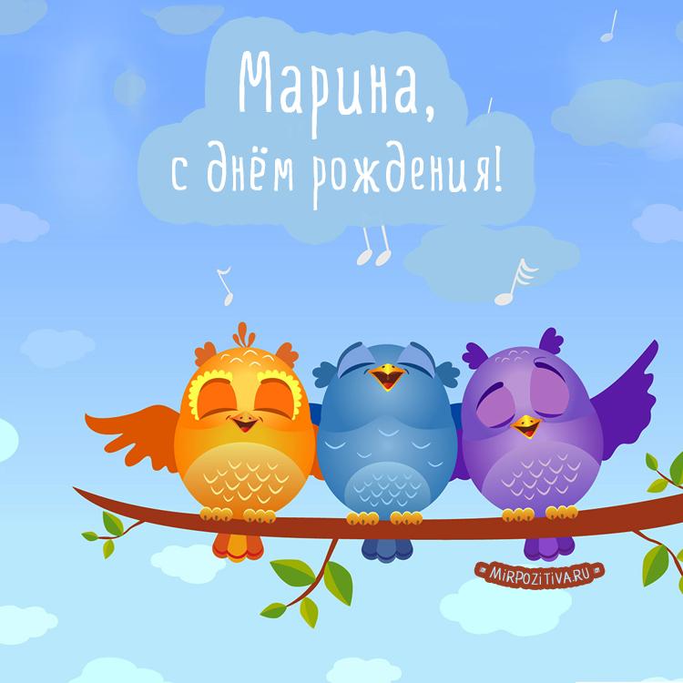 птички поют Марина с днем рождения