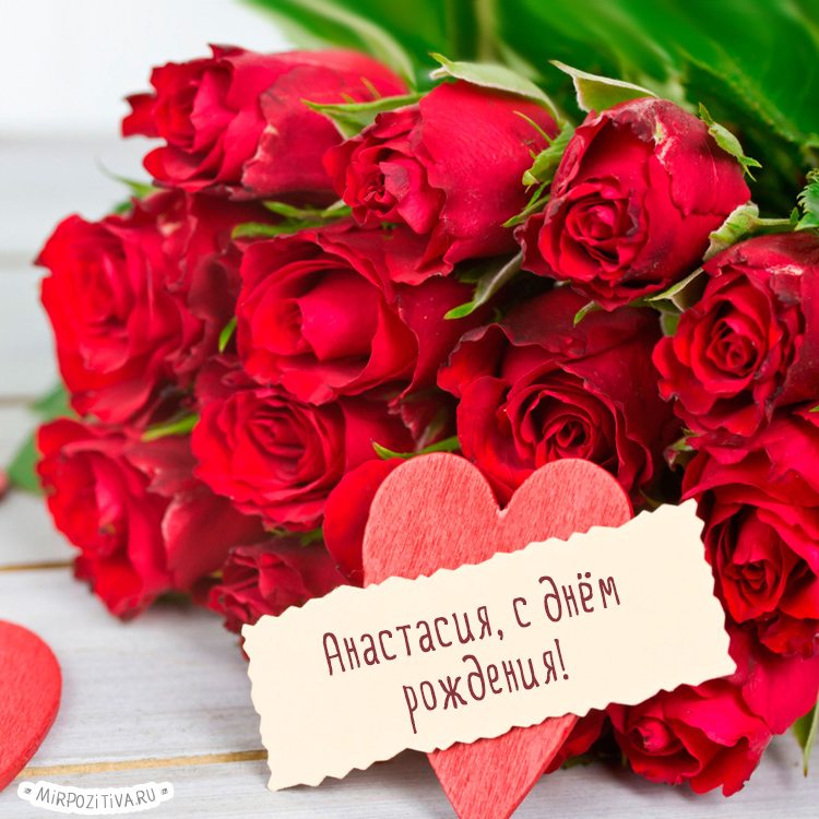 букет красных роз - Анастасия, с днём рождения!