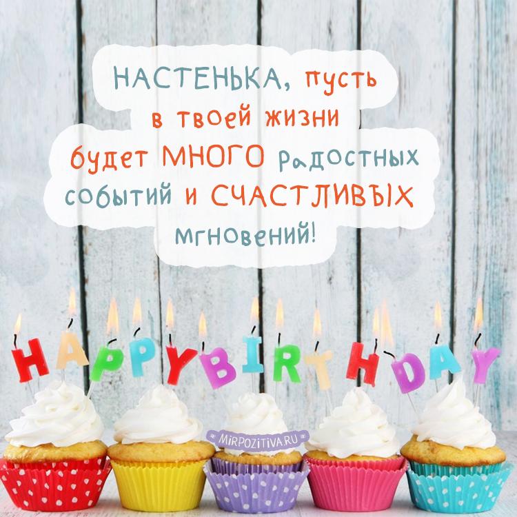 Не стандартные поздравления с днем рождения в прозе
