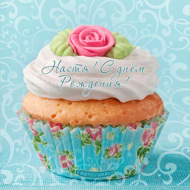 пирожное - Настя с днем рождения