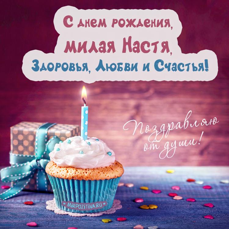 Поздравление с днем рождения подруге насте 15 лет