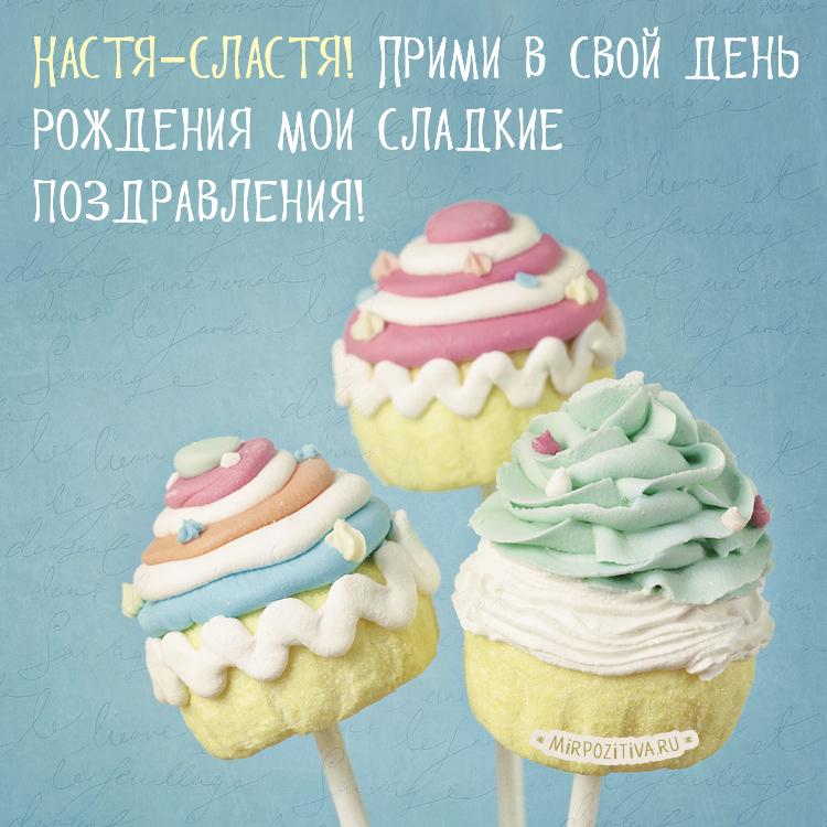 Настя-сластя! Прими в свой день рождения мои сладкие поздравления!