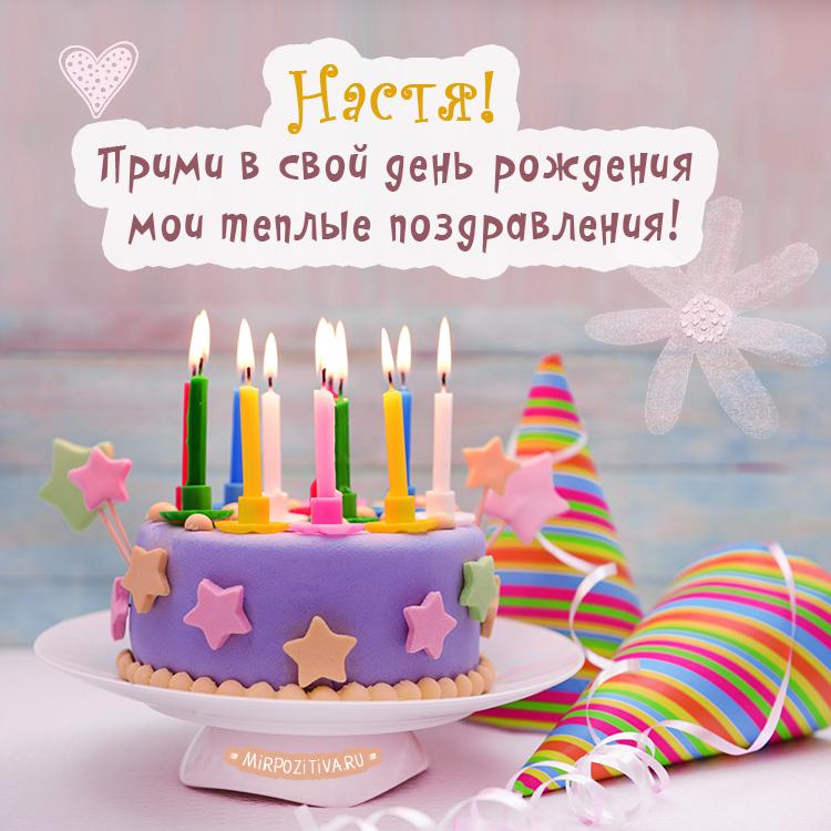 торт и свечки - Настя! Прими в свой день рождения мои теплые поздравления!