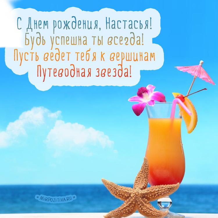 С Днем рождения, Настасья! Будь успешна ты всегда! Пусть ведет тебя к вершинам Путеводная звезда!