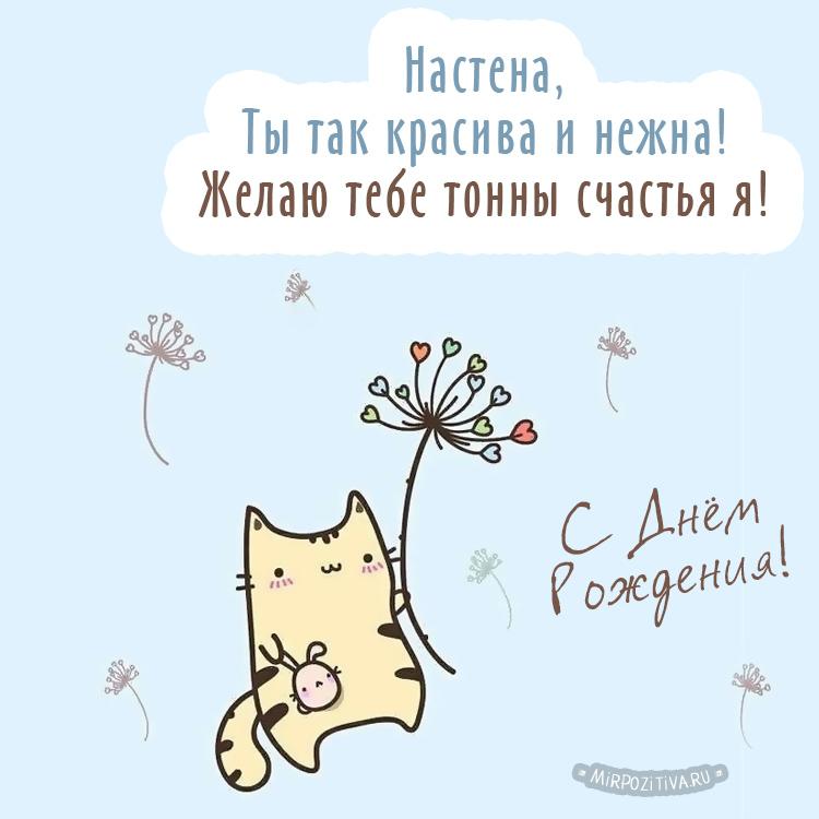 Настена, Ты так красива и нежна! Желаю тебе тонны счастья я!