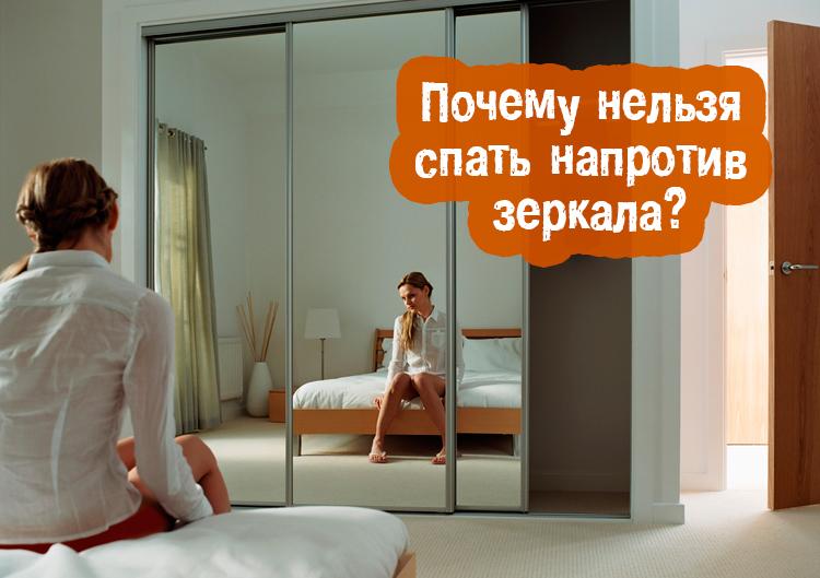Почему нельзя спать перед зеркалом ночью