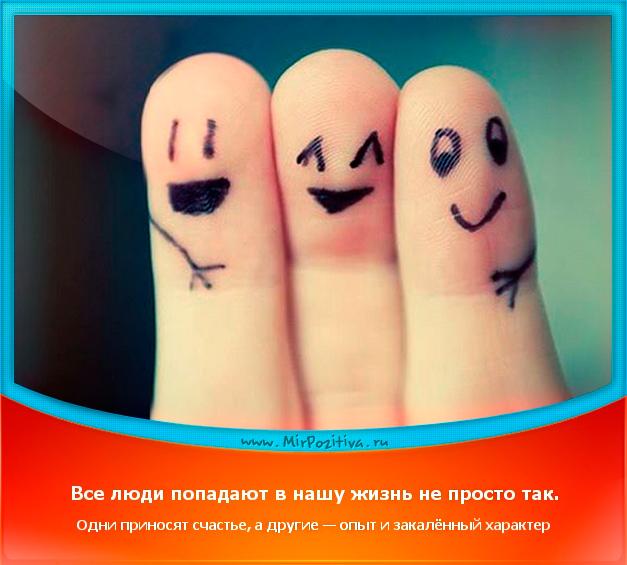 Все люди попадают в нашу жизнь не просто так. Одни приносят счастье, а другие — опыт и закалённый характер