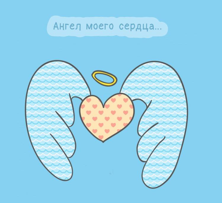 крылья ангела - ангел моего сердца
