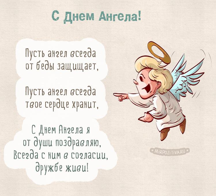 с днем ангела картинка
